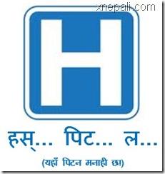 hospital-dont-beat