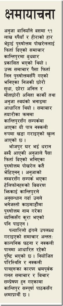 accept-fake-news-kantipur