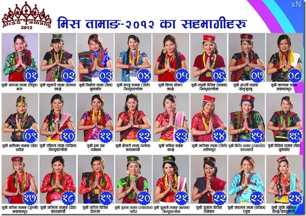 Miss Tamang_2012_participatnts