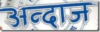 Nepali Movie - Andaaz (2011)