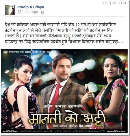 pradip_K-Uday_malati_ko_bhatti_facebook