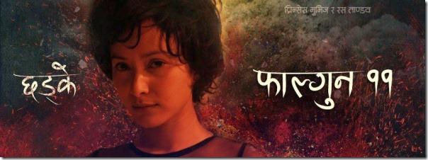 chadke poster namrata shrestha