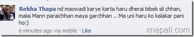 rekha statement