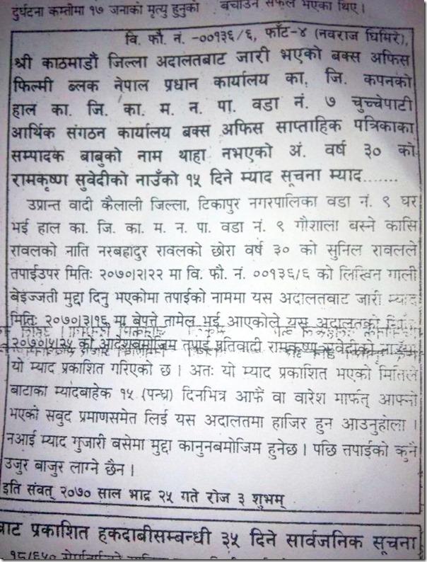 notice in newspaper