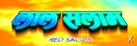 Nepali movie Lal Salam