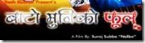 Nepali movie Bato muniko Phoool
