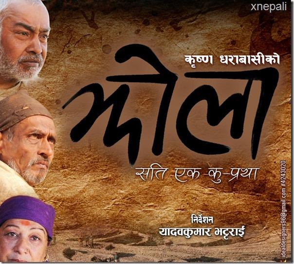 jhola poster - krishna dharabasi