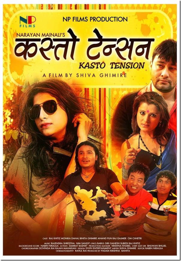 kasto tension film poster