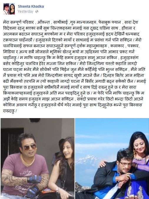 sweta khadka message