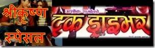 truck driver shree krishna shrestha special