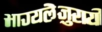 bhagya le jurayo name