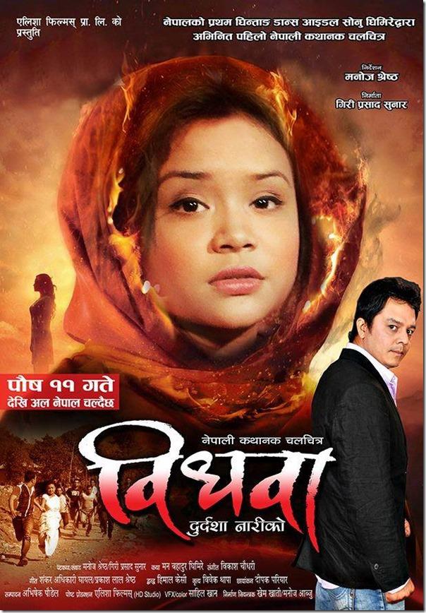 bidhuwa poster