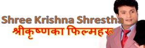 films of shreekrishna shrestha
