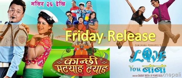 friday release love you baba and kanchi matyang tang