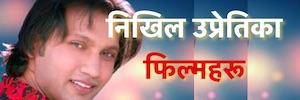 Nikhil Upreti films