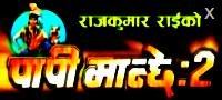 Papi Manchhe 2 nepali movie