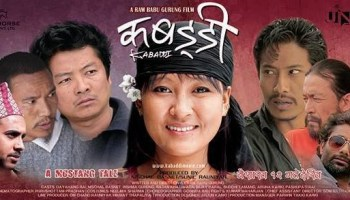 kabaddi kabaddi nepali movie songs download
