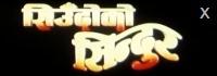 Siudoko Sindoor nepali movie