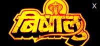 bishalu name