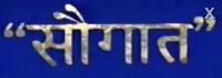 Saugat Nepali movie