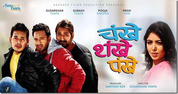 chankhe-sankhe-pankhe poster