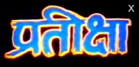 patikchya name