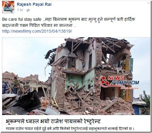rajesh payal rai restaurant destroyed 2