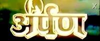 Nepali movie Arpan