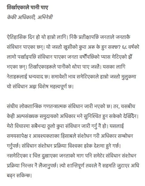 keki adhikari on Nepal constitution