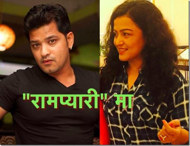 rekha thapa and sabin in rampyari