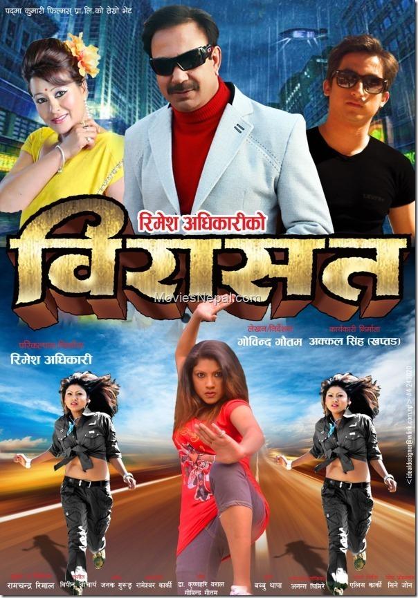 birasat poster