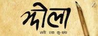 jhola nepali movie