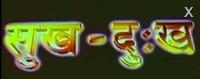 sukha dukha nepali movie