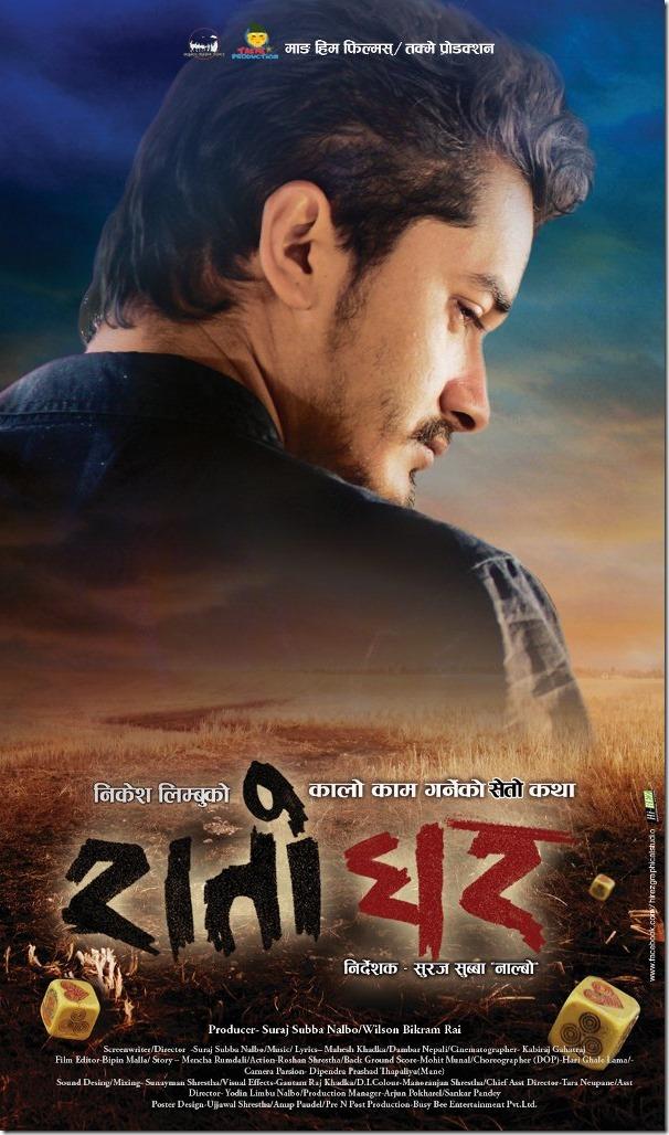 rato ghar gaurav pahadi poster