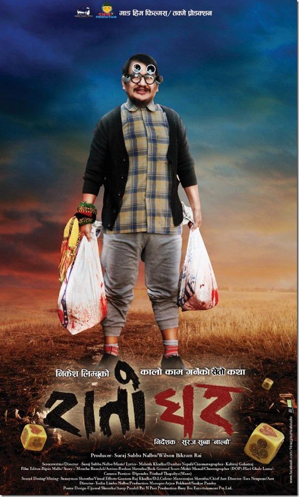 rato ghar poster wilson bikram rai