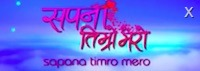 sapana timro mero nepali movie