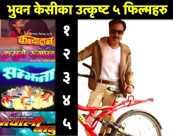 Bhuwan KC top 5 movies