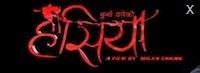 hasiya nepali movie
