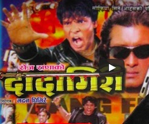 dadagiri nepali movie