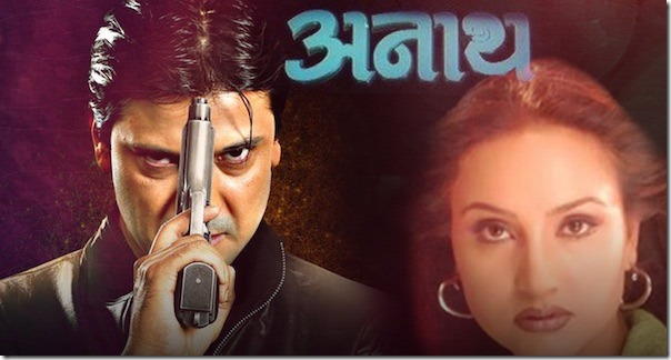nepali movie anath poster unofficial