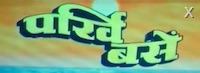 parkhi basey nepali movie name