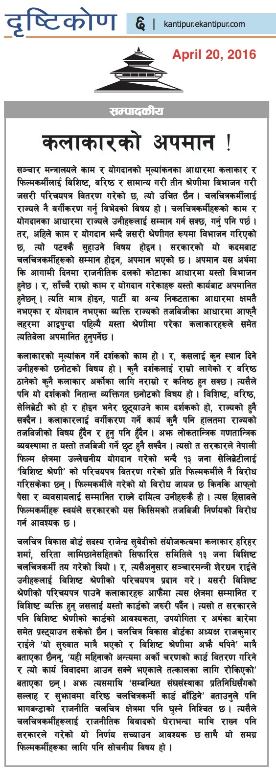 kantipur editorial about the celebrity card by the government