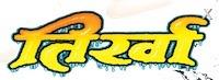 tirkha nepali movie