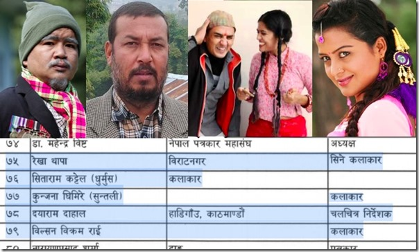 film artists rekha thapa dhurumus suntali wilson dayaram government honor