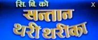 santan-thari-thari-ka name