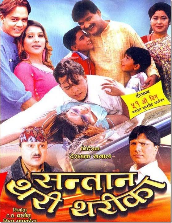 santan-thari-tharika-poster