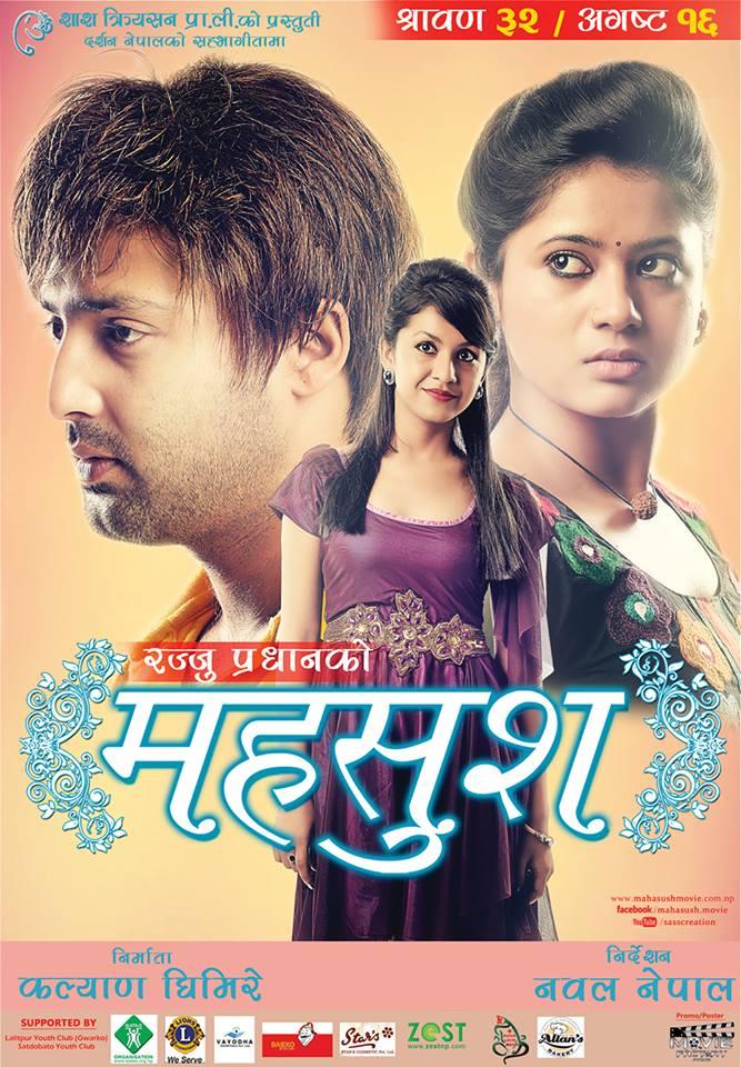 mahasush - poster and shooting scenes (3)