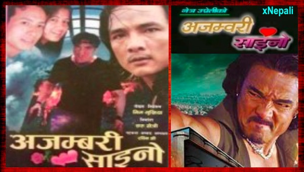 ajambari saino nepali movie poster