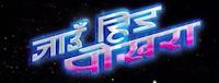 jaun hida pokhara nepali movie