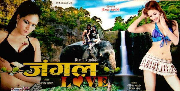 jungle love poster of Nepali movie
